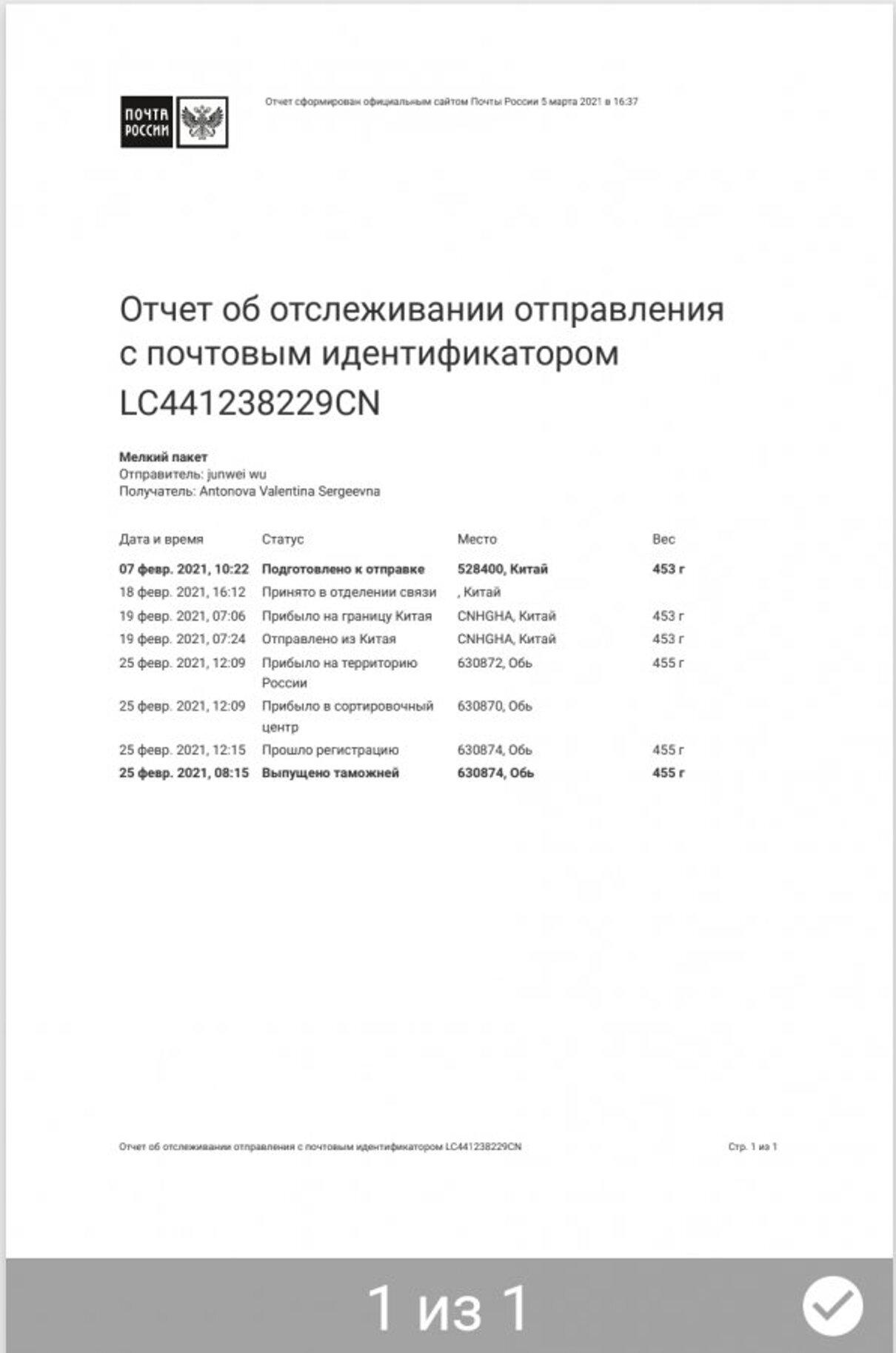 Жалоба-отзыв: Толмачёво АОПП ММПО PI-1 - Пропала посылка.  Фото №3