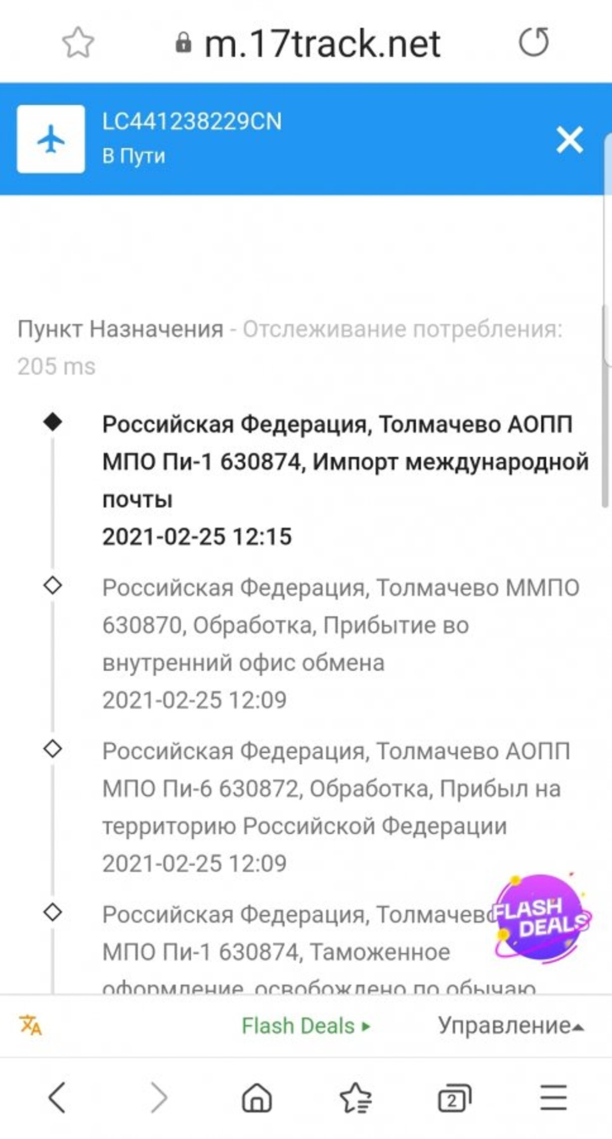 Жалоба-отзыв: Толмачёво АОПП ММПО PI-1 - Пропала посылка.  Фото №2