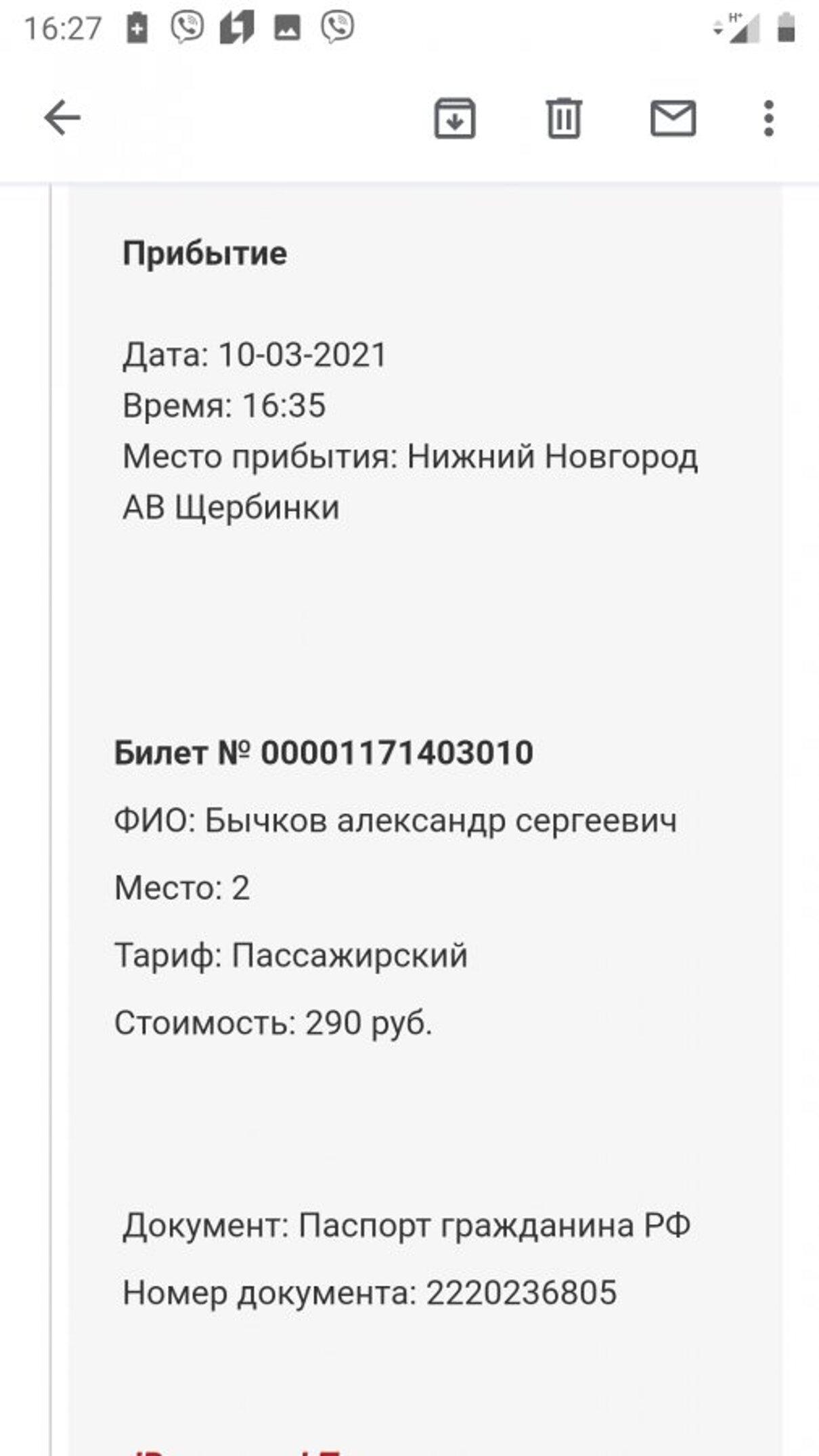 Жалоба-отзыв: ООО щербинки - Качество услуг.  Фото №1