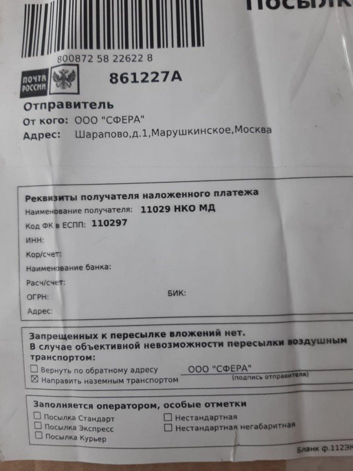 Жалоба-отзыв: 11029 НКО МД - Вместо двух детских планшетов - носки.  Фото №3