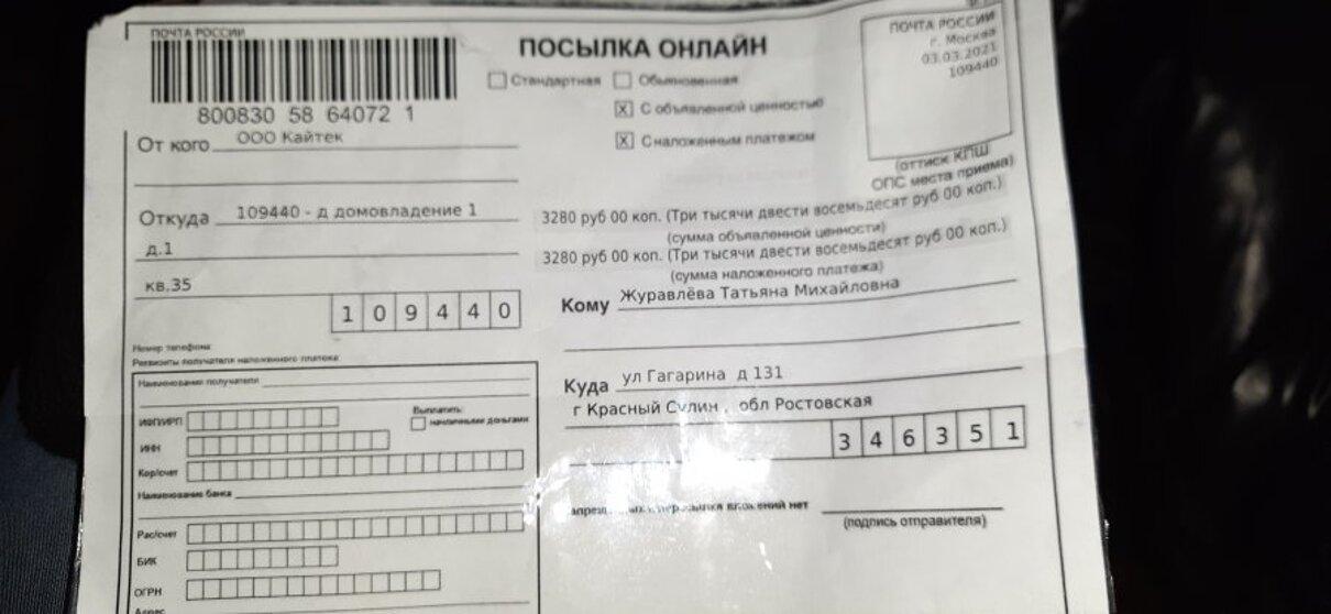 """Жалоба-отзыв: ООО """"Кайтек"""" - Несоответствие товара.  Фото №3"""