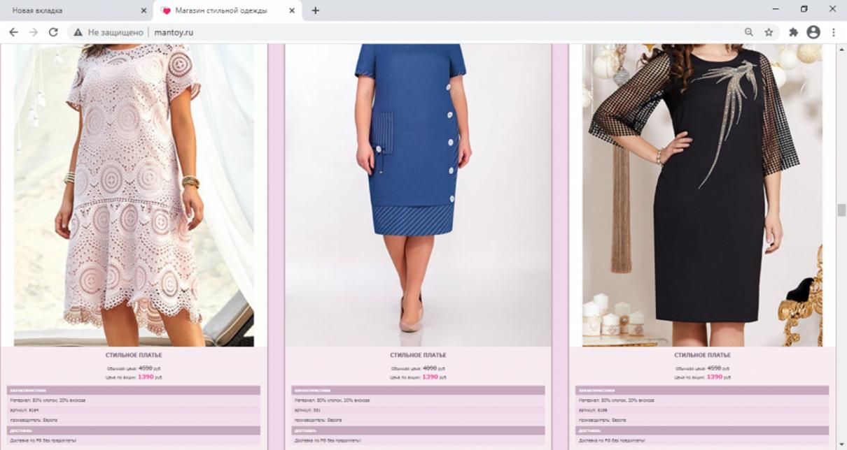 Жалоба-отзыв: Магазин стильной одежды - Обман с получением товара.  Фото №2
