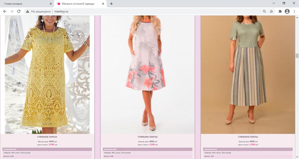 Жалоба-отзыв: Магазин стильной одежды - Обман с получением товара