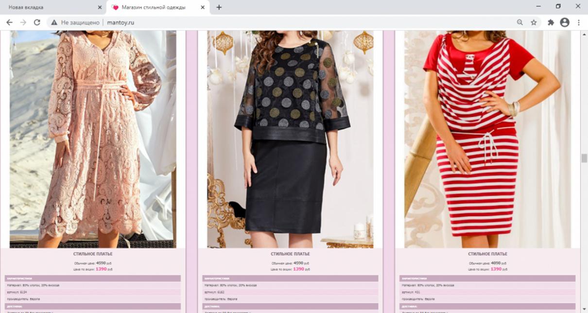 Жалоба-отзыв: Магазин стильной одежды - Обман с получением товара.  Фото №3