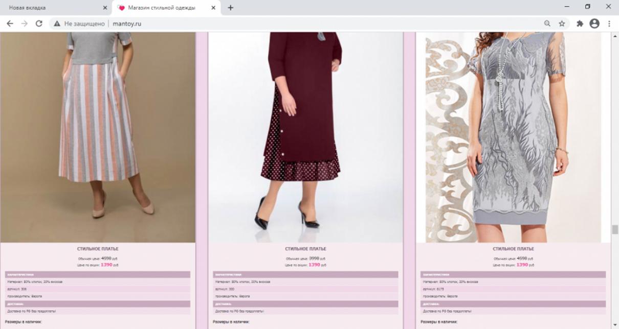 Жалоба-отзыв: Магазин стильной одежды - Обман с получением товара.  Фото №5