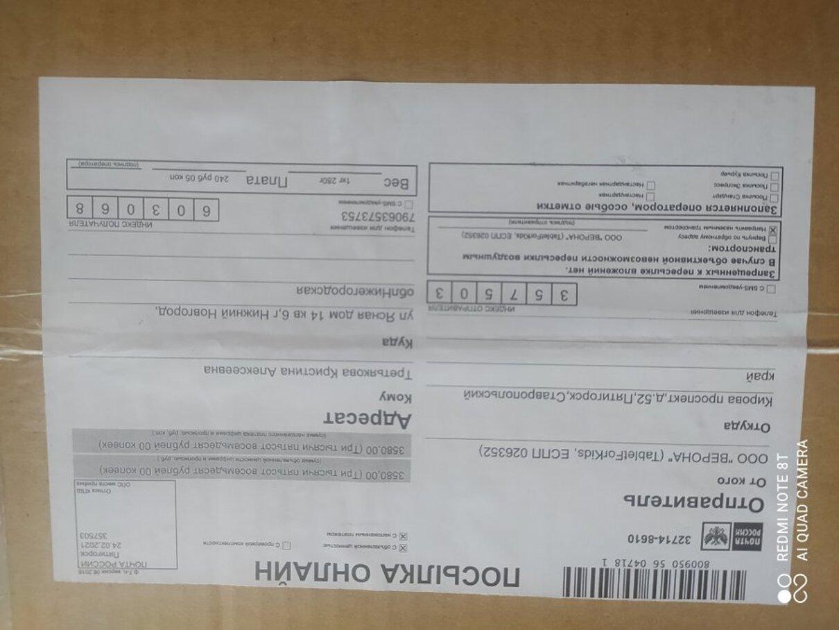 Жалоба-отзыв: ООО ВЕРОНА, TabletForKids - Мошенники.  Фото №1