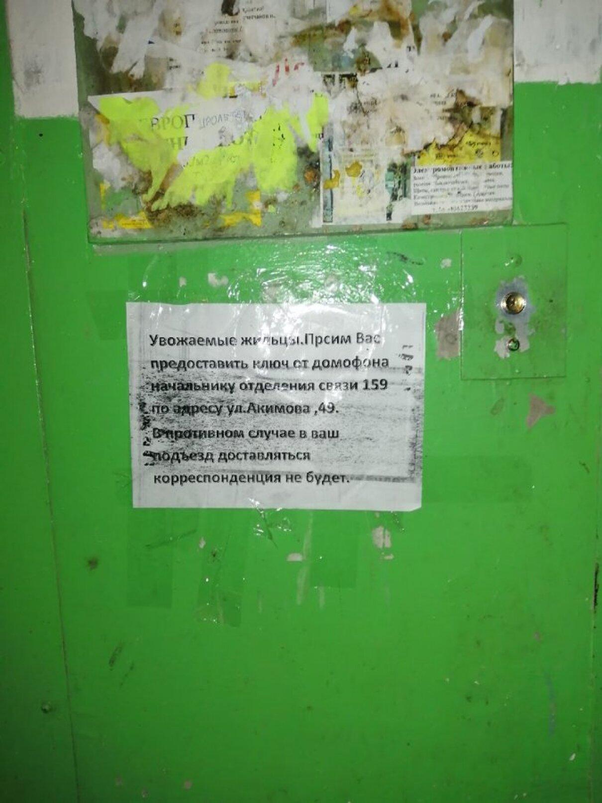 Жалоба-отзыв: Начальник отделения связи 159 по адресу ул. Акимова 49 - Самоуправство