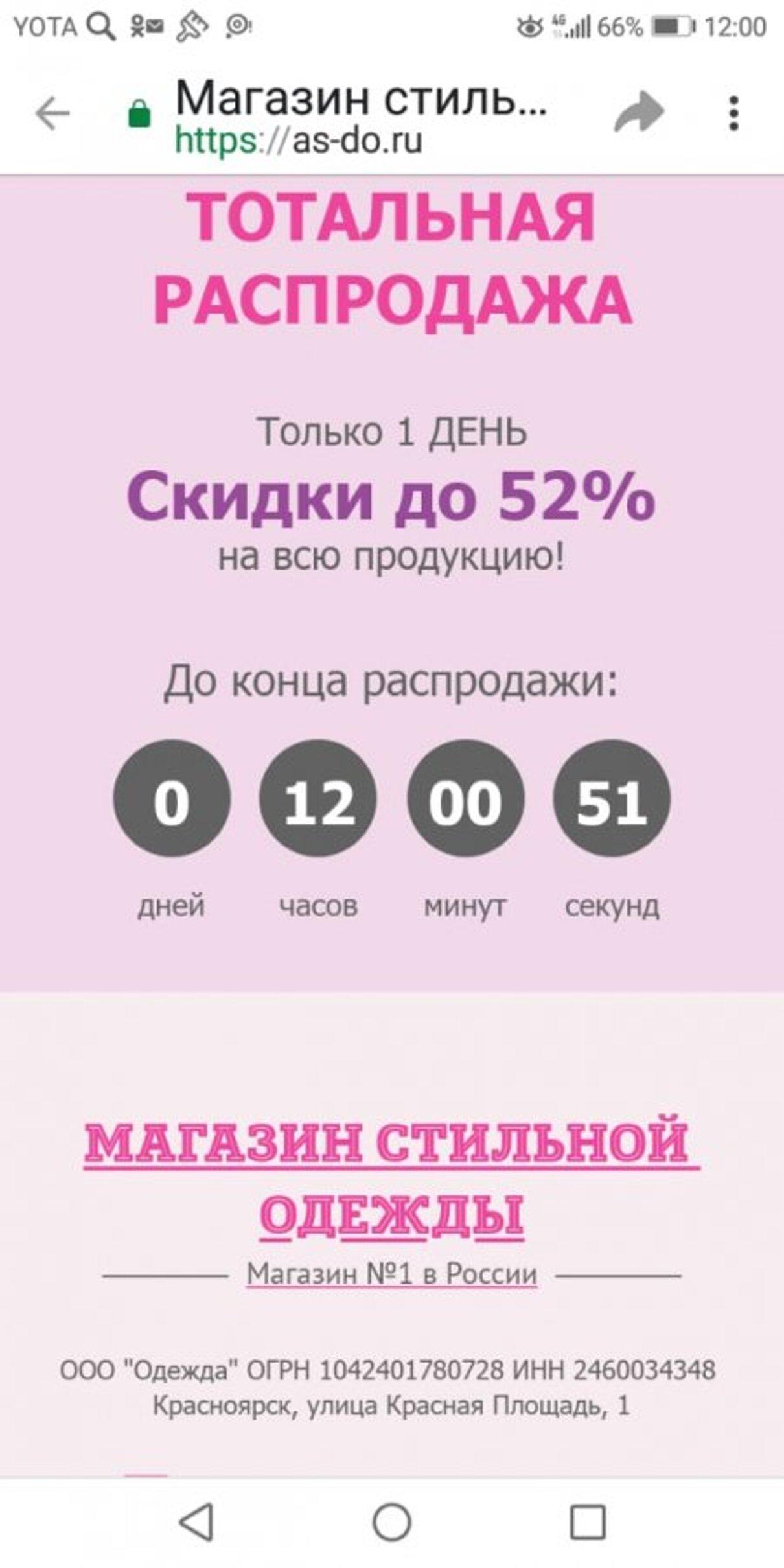 Жалоба-отзыв: Магазин стильной одежды Магазин №1 в России - Прислали не то, что заказывала.  Фото №4