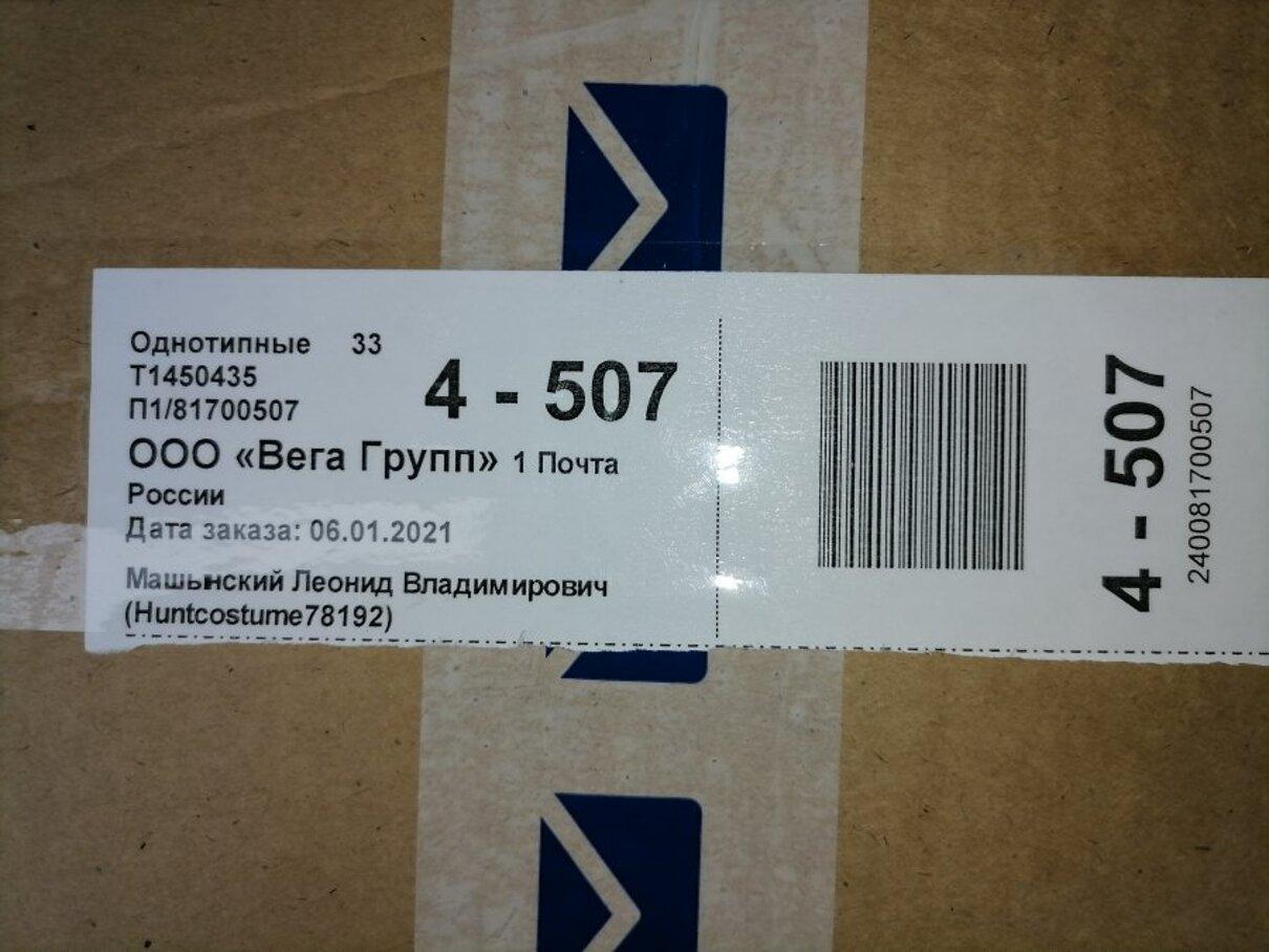 Жалоба-отзыв: , Одноклассники, и LLC, Parcels Pro - , Одноклассники, соучастники мошенников, а может руководители мошенников.  Фото №5