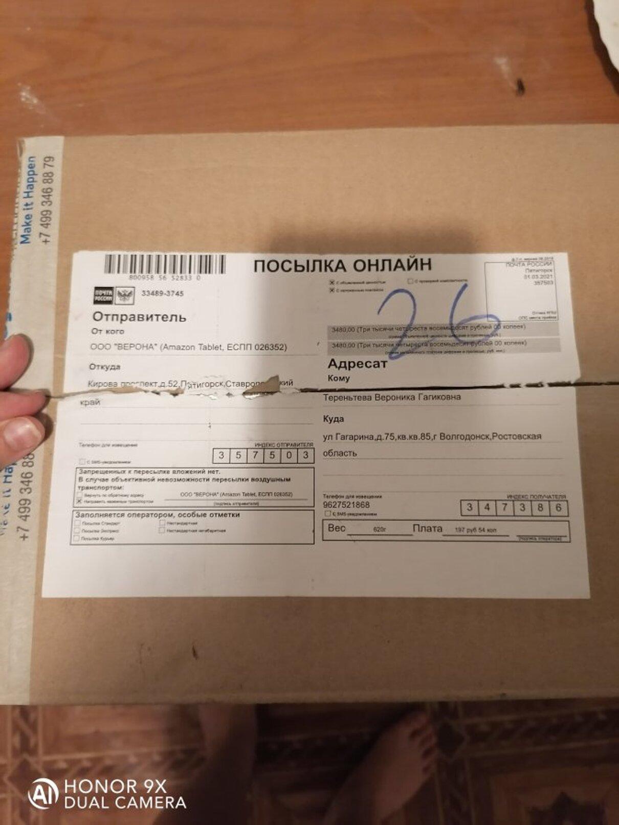 Жалоба-отзыв: ООО ПИМ Почта - ООО ВЕРОНА - мошенники