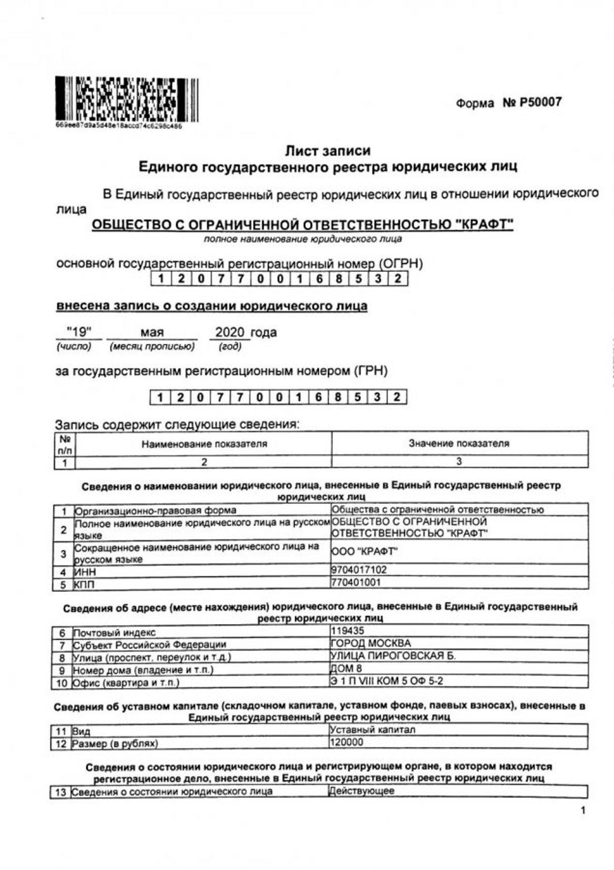 Жалоба-отзыв: Барченков Андрей Алексеевич - Обман и мошенничество.  Фото №2