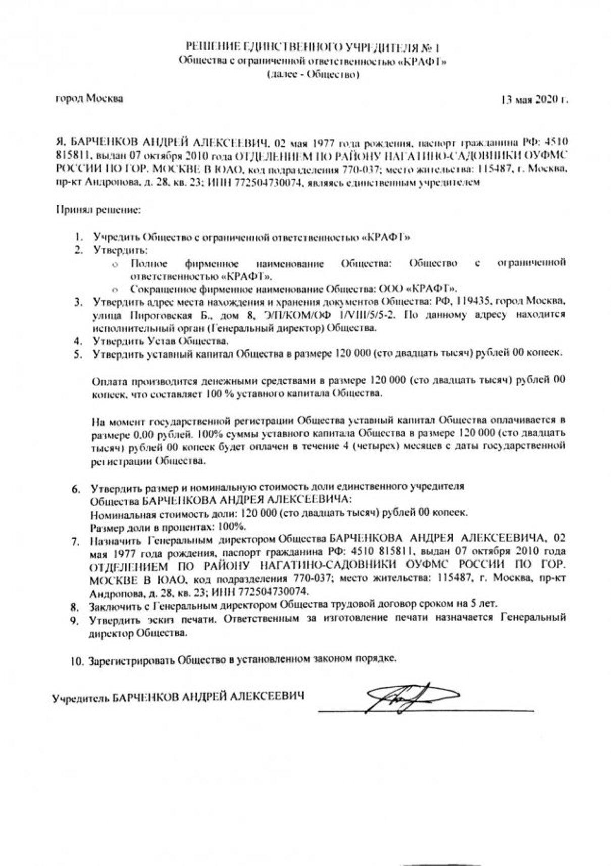 Жалоба-отзыв: Барченков Андрей Алексеевич - Обман и мошенничество.  Фото №5