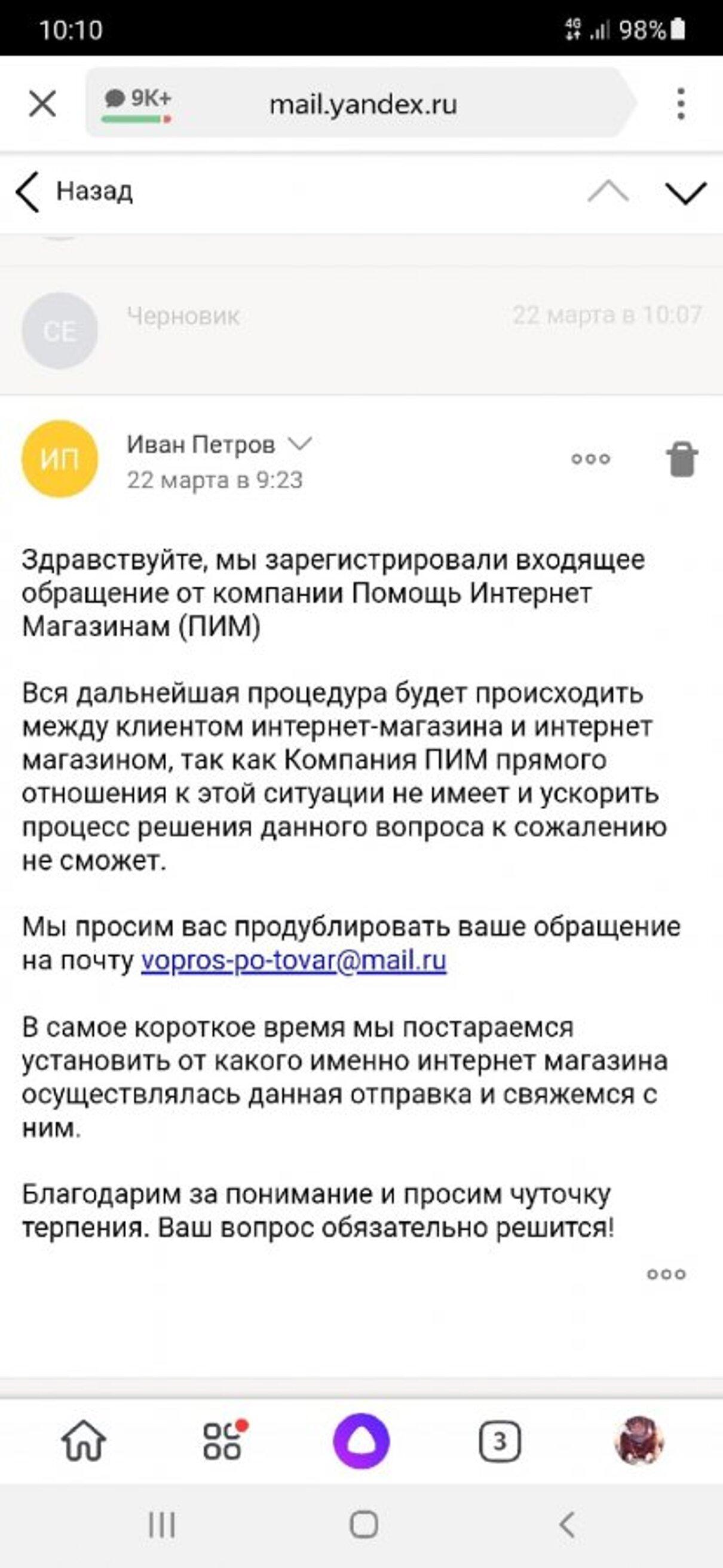 Жалоба-отзыв: Магазин стильной одежды, dogson.ru - Обман, развод, мошенничество.  Фото №3