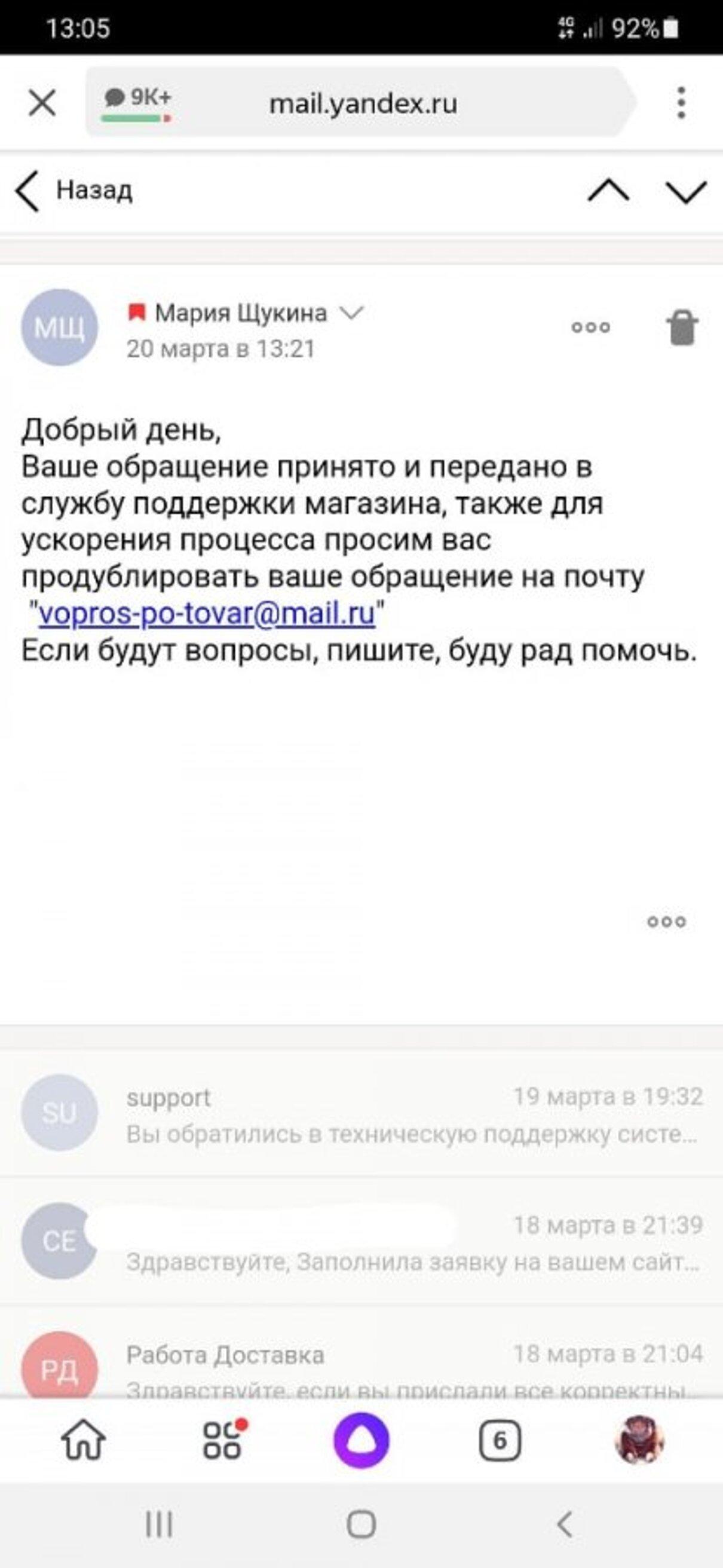 Жалоба-отзыв: Магазин стильной одежды, dogson.ru - Обман, развод, мошенничество.  Фото №4
