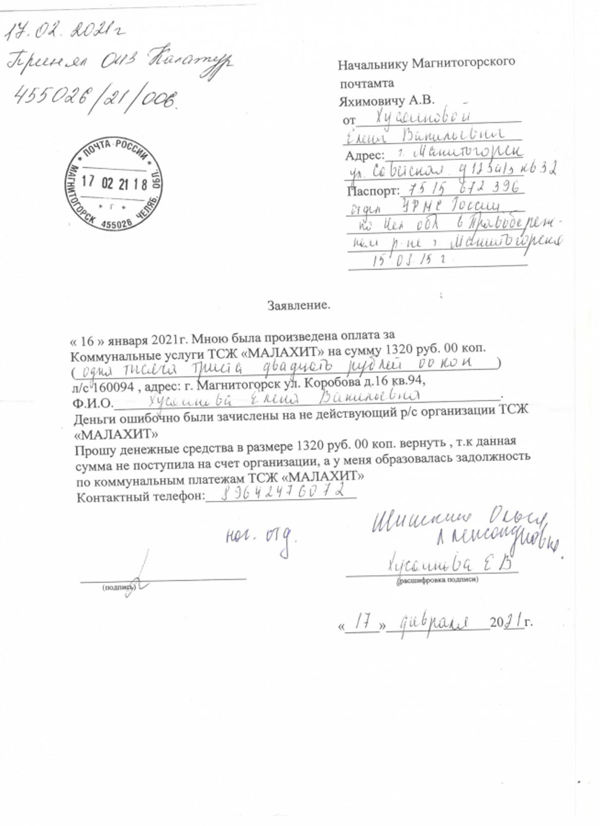 Жалоба-отзыв: Почта России - Не верно перечислены деньги.  Фото №2