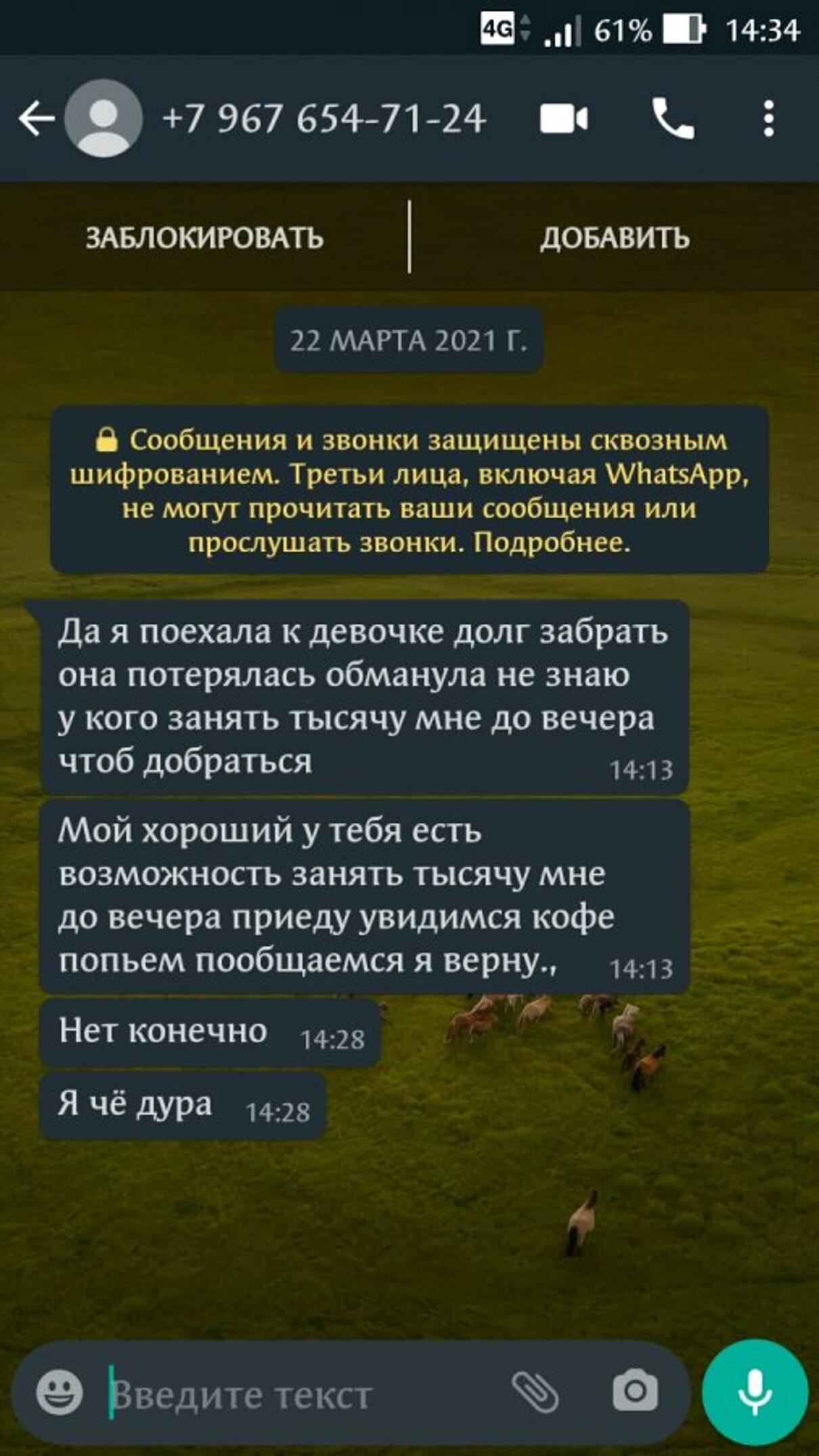 Жалоба-отзыв: ДРУГ ВОКРУГ - Девушка Мошенница номер +79676547124