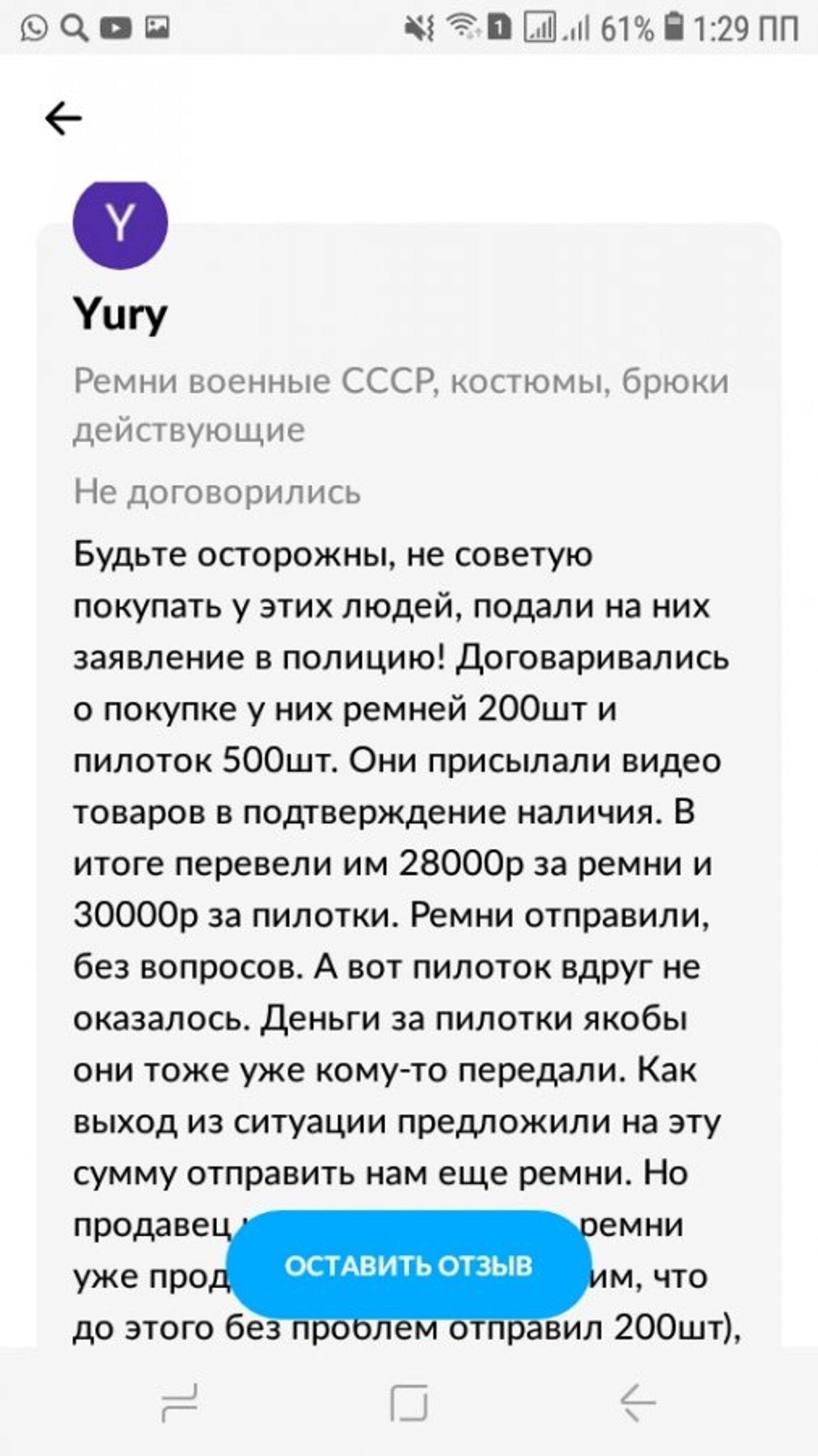 Жалоба-отзыв: Бурцев Н.Р - Мошенники цыгане продают военную одежду.  Фото №3