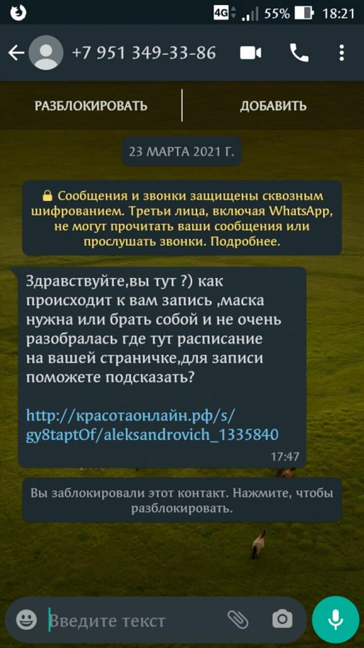 Жалоба-отзыв: Мастер Стиля - обман - ПСЕВДО Услуги продвижения