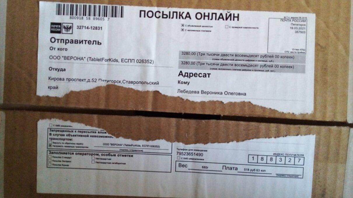 Жалоба-отзыв: ООО Верона - Мошенники