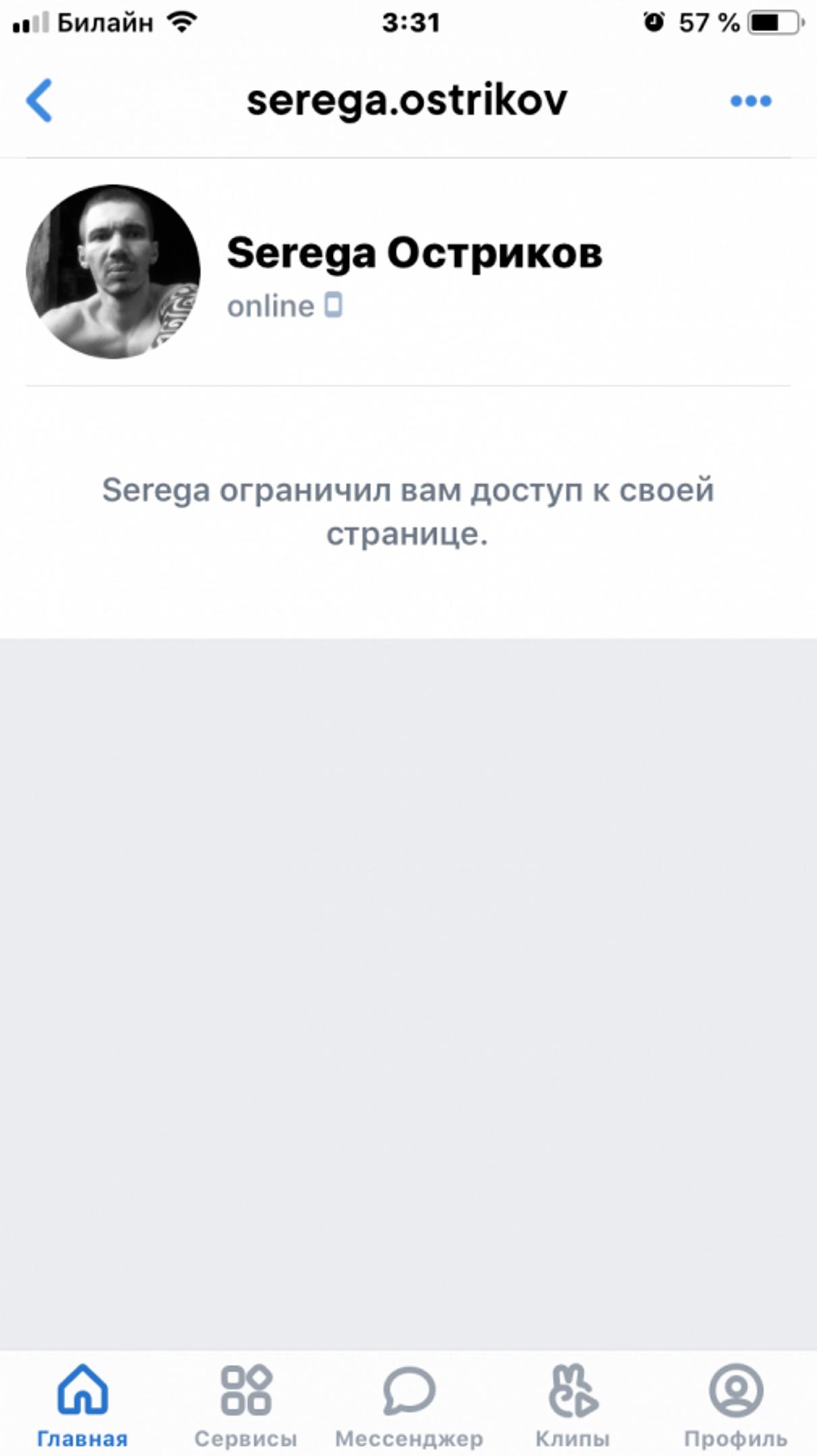 Жалоба-отзыв: Сергей Остриков - Кидает в интернете, берет предоплату.  Фото №1
