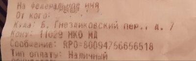 Жалоба-отзыв: ООО Пимпэй финанс ООО Технолиния - Заказ не соответствует заявленному.  Фото №2