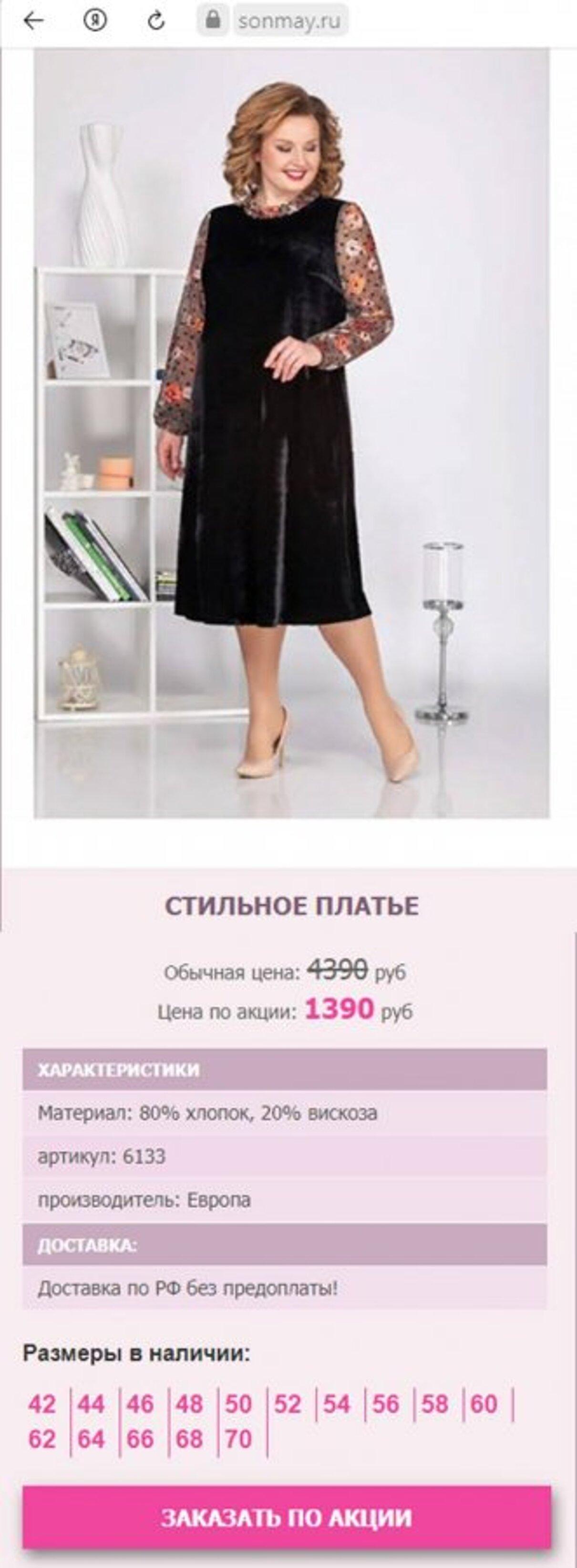 Жалоба-отзыв: Магазин стильной одежды https://sonmay.ru - МОШЕННИЧЕСТВО