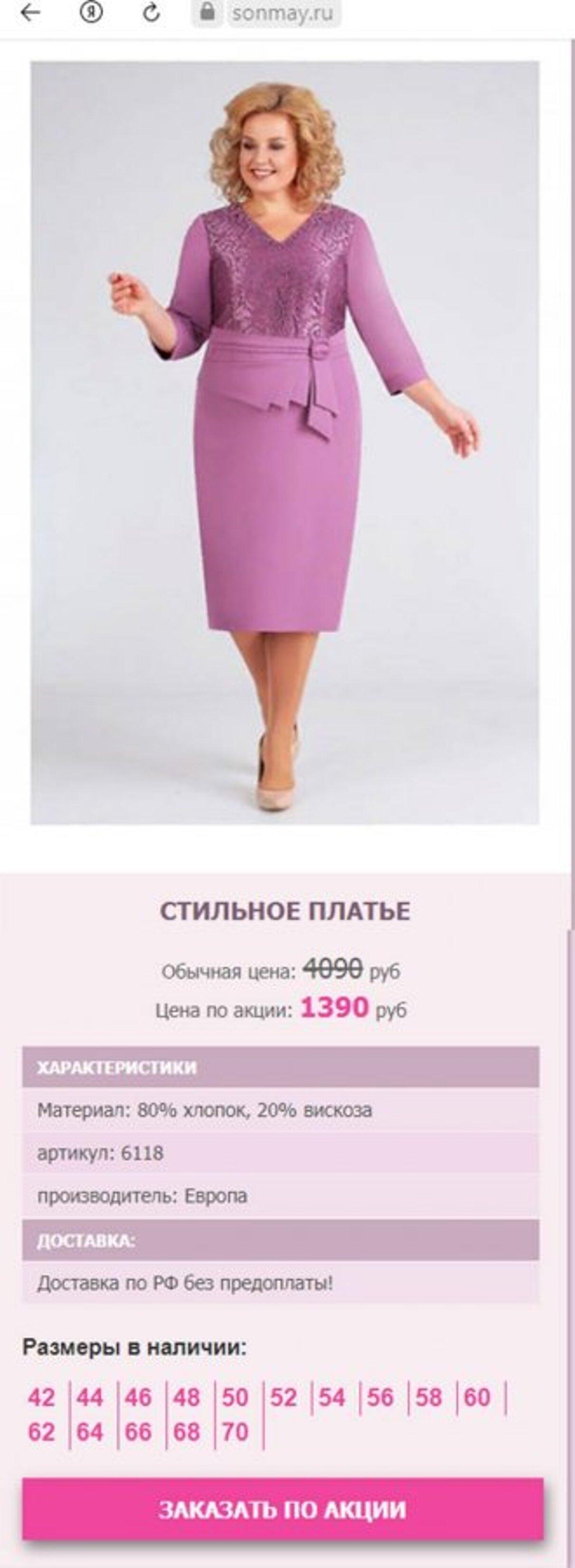 Жалоба-отзыв: Магазин стильной одежды https://sonmay.ru - МОШЕННИЧЕСТВО.  Фото №2