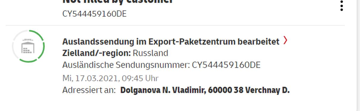 Жалоба-отзыв: Почта России - Посылка