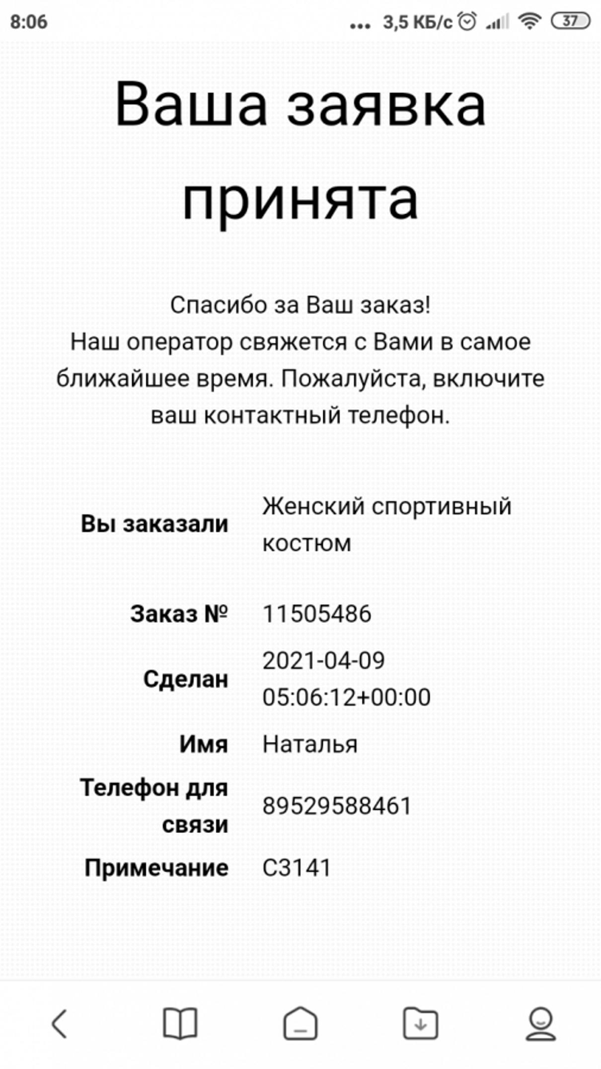 Жалоба-отзыв: ООО Кайтек - Обман с поставкой товара.  Фото №1