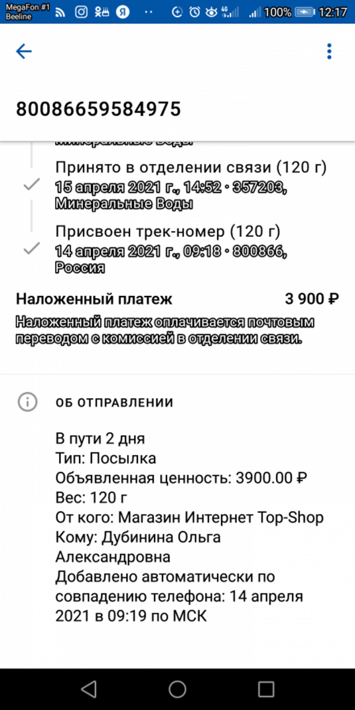 Жалоба-отзыв: TopShop - Виниры