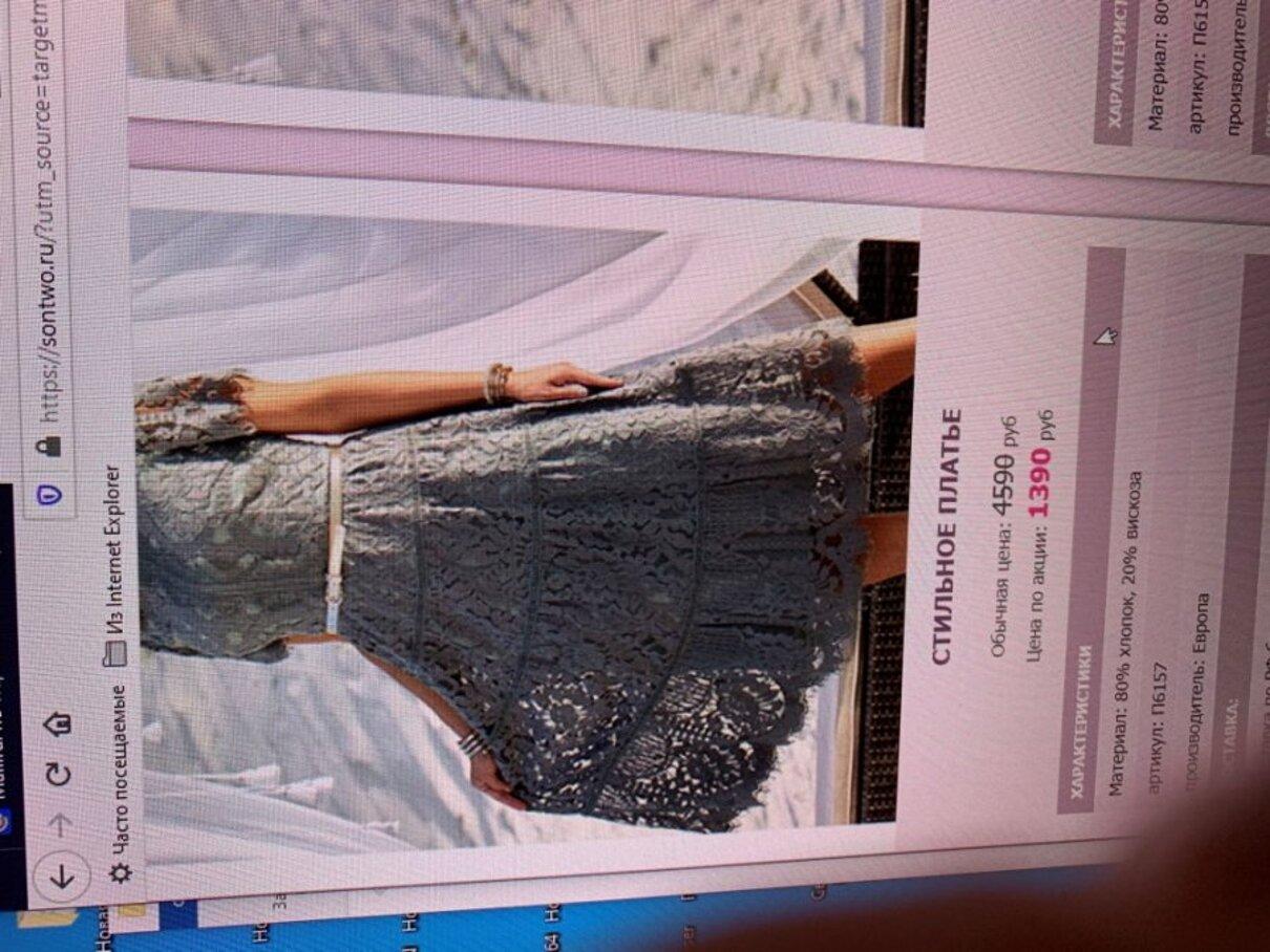 Жалоба-отзыв: Магазин стильной одежды на сайте https://sontwo.ru - Сайт- мошенники прислали дешевое бельё вместо стильных платьев.  Фото №2