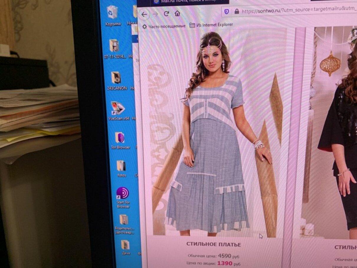 Жалоба-отзыв: Магазин стильной одежды на сайте https://sontwo.ru - Сайт- мошенники прислали дешевое бельё вместо стильных платьев.  Фото №1