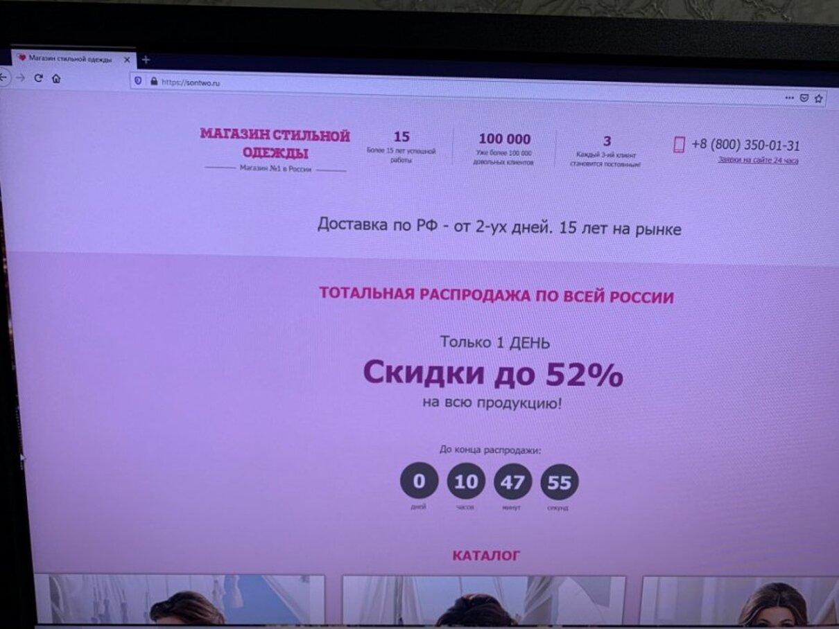 Жалоба-отзыв: Магазин стильной одежды на сайте https://sontwo.ru - Сайт- мошенники прислали дешевое бельё вместо стильных платьев.  Фото №4