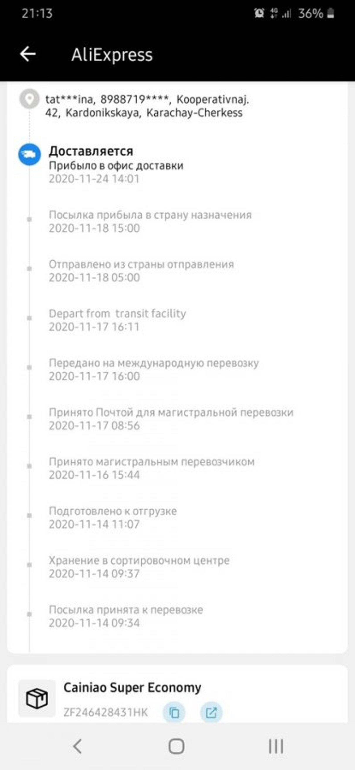 Жалоба-отзыв: Почта России - Не туда.  Фото №1