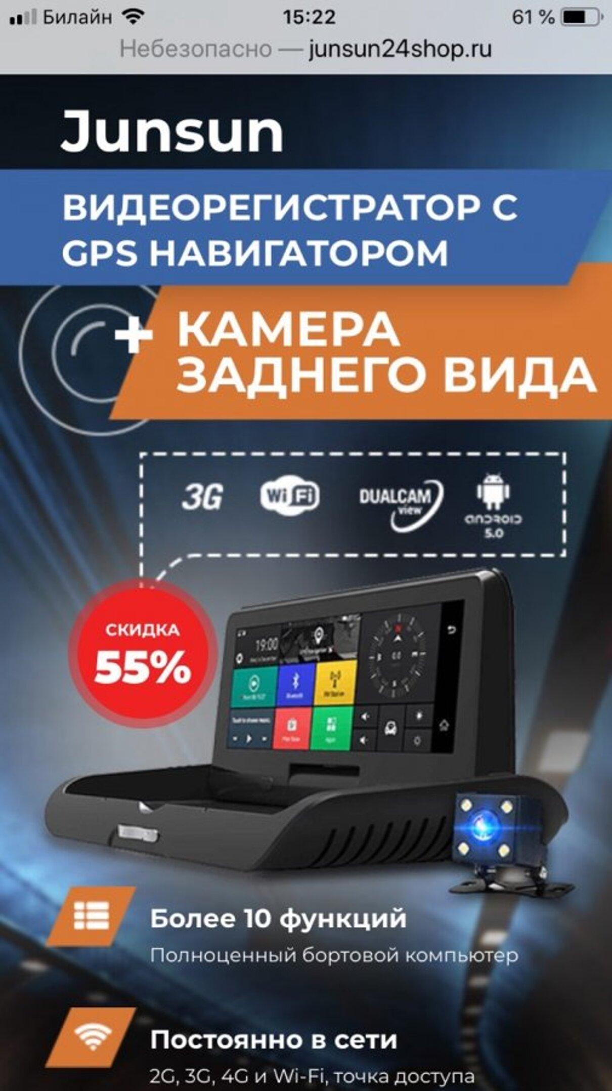 Жалоба-отзыв: Видеорегистратор с GPS навигатором junsun, реклама на сайте в WK junsun24shop.ru - Поступил не тот товар.  Фото №1