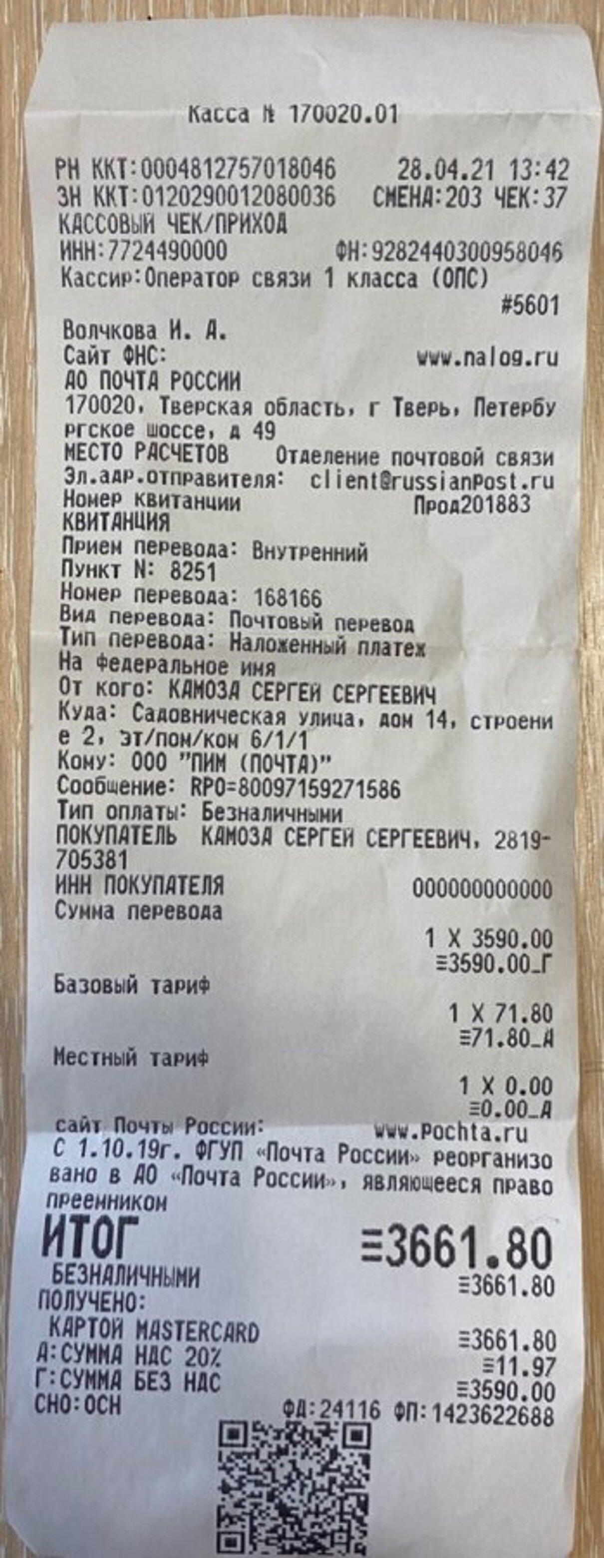 """Жалоба-отзыв: ООО """"ПИМ (ПОЧТА)"""" - Претензия.  Фото №3"""