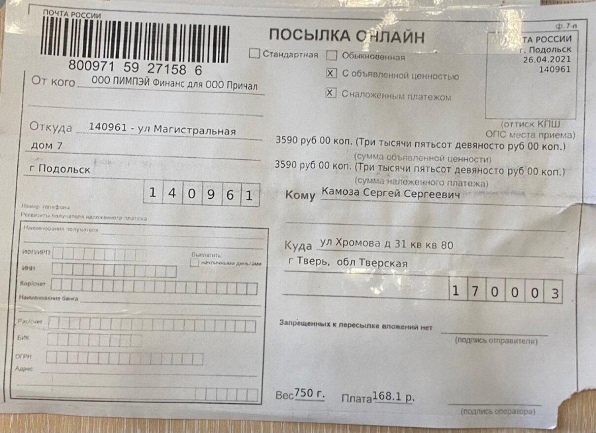 """Жалоба-отзыв: ООО """"ПИМ (ПОЧТА)"""" - Претензия.  Фото №4"""