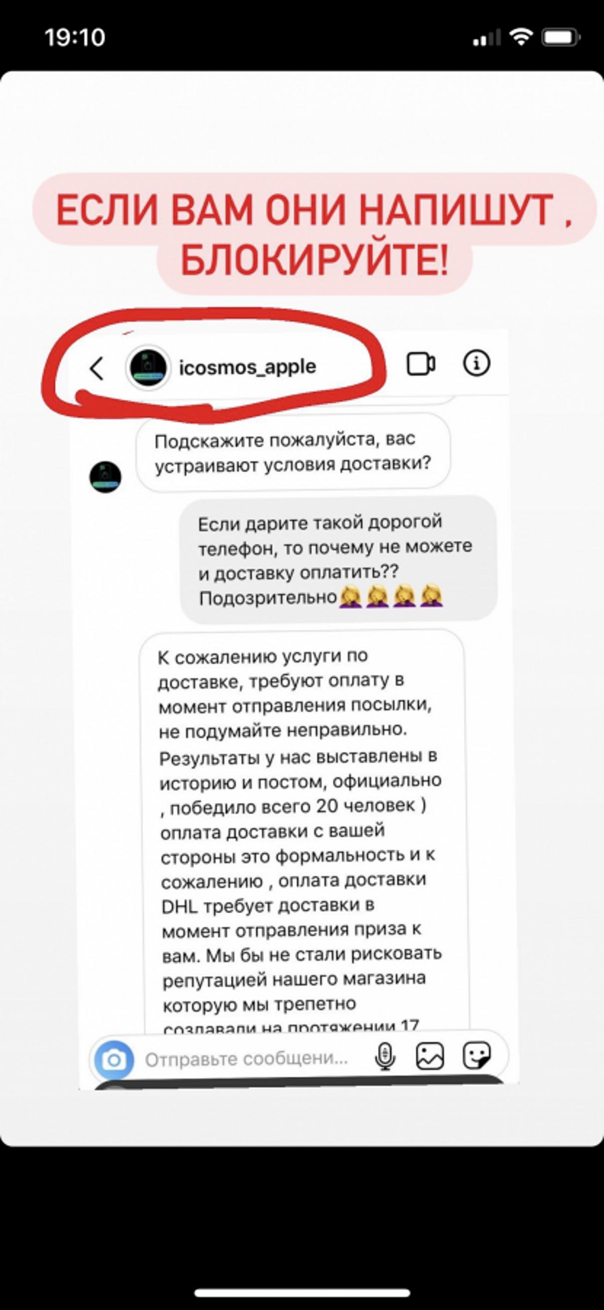 Жалоба-отзыв: Icosmos_apple ( в Инстаграмм ) - Https://instagram.com/icosmos_apple? igshid=1oc7px87b03ue