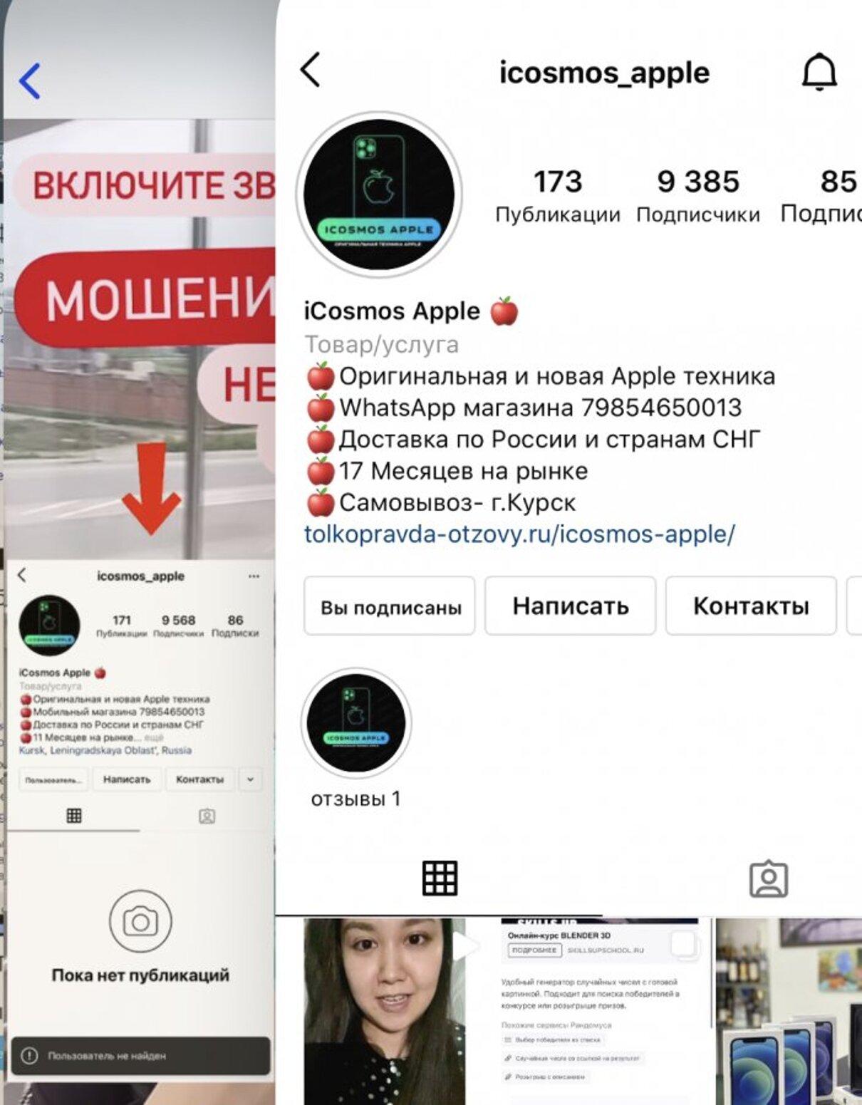 Жалоба-отзыв: Icosmos_apple ( в Инстаграмм ) - Https://instagram.com/icosmos_apple? igshid=1oc7px87b03ue.  Фото №2