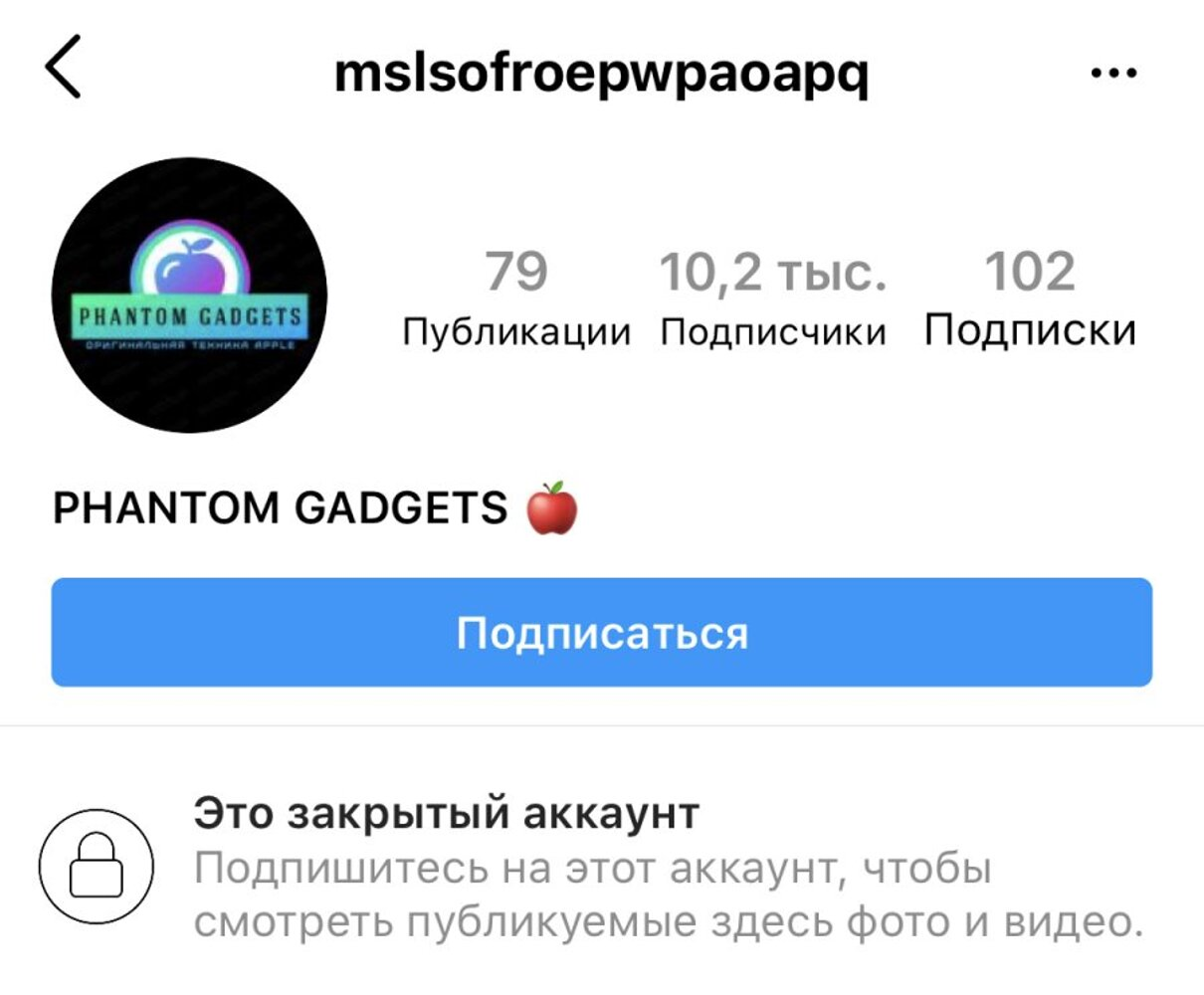 Жалоба-отзыв: Icosmos_apple ( в Инстаграмм ) - Https://instagram.com/icosmos_apple? igshid=1oc7px87b03ue.  Фото №5