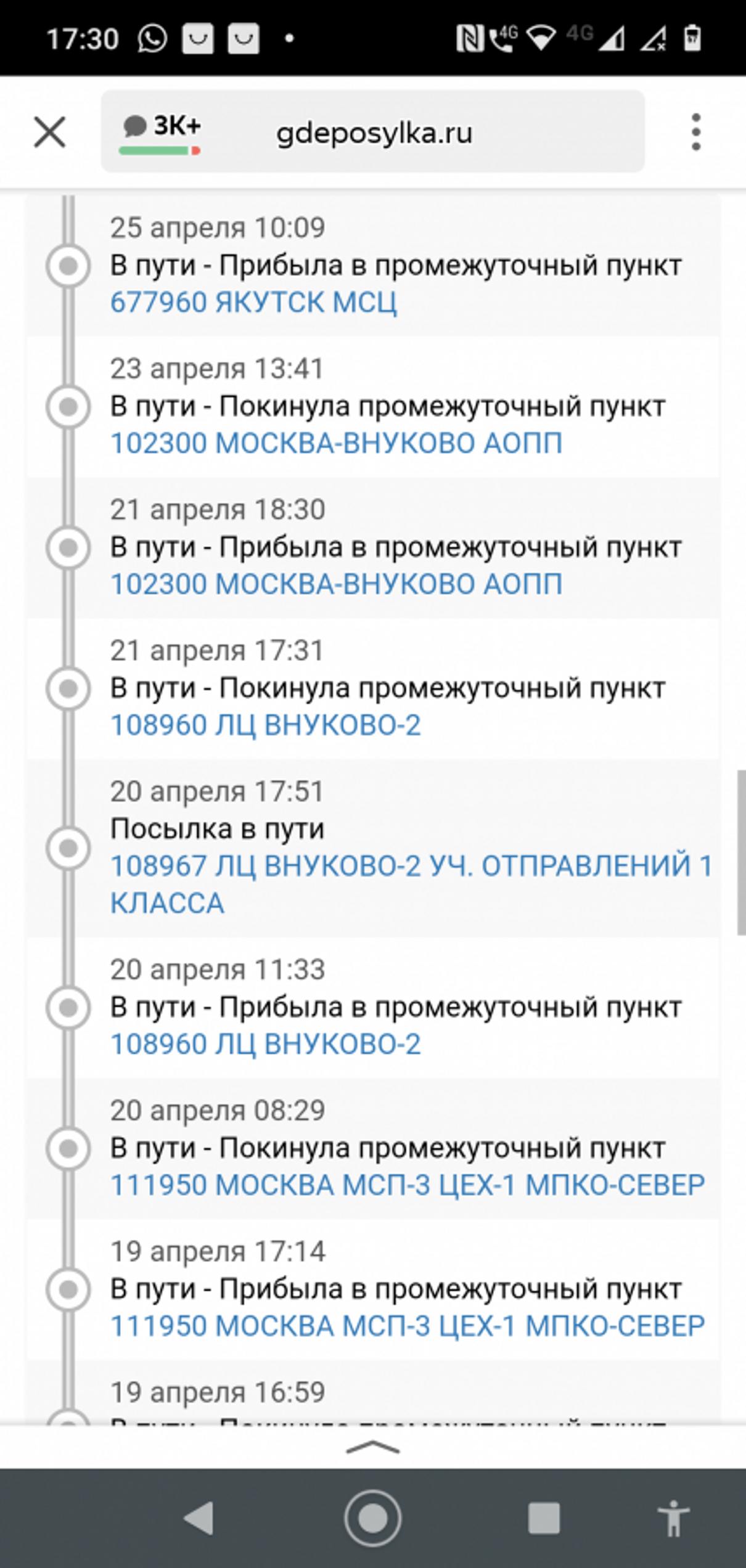 Жалоба-отзыв: Почта России - Работа почты.  Фото №1
