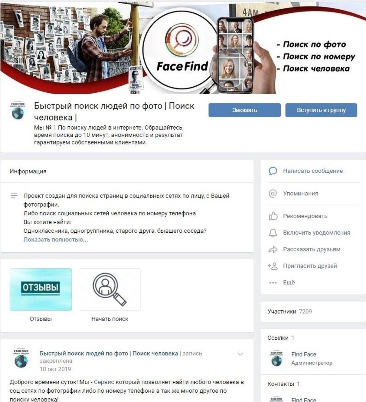 Жалоба-отзыв: Группа в социальных сетях - Find Face (Face Find) - поиск людей - МОШЕННИКИ FACE FIND (Find Face) в контакте и Фейсбуке - пользуясь известным брендом входят в доверие и кидают клиентов на деньги.  Фото №1