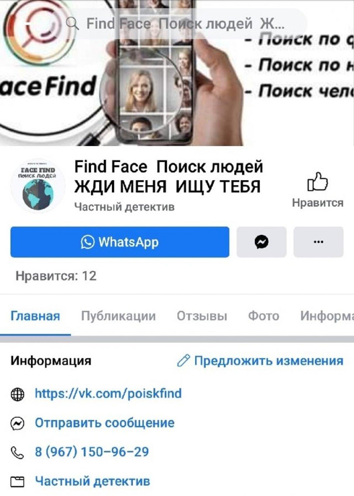 Жалоба-отзыв: Группа в социальных сетях - Find Face (Face Find) - поиск людей - МОШЕННИКИ FACE FIND (Find Face) в контакте и Фейсбуке - пользуясь известным брендом входят в доверие и кидают клиентов на деньги.  Фото №3