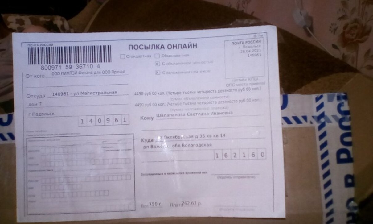 Жалоба-отзыв: ОооПИМ(Почта) - Претензия.  Фото №3