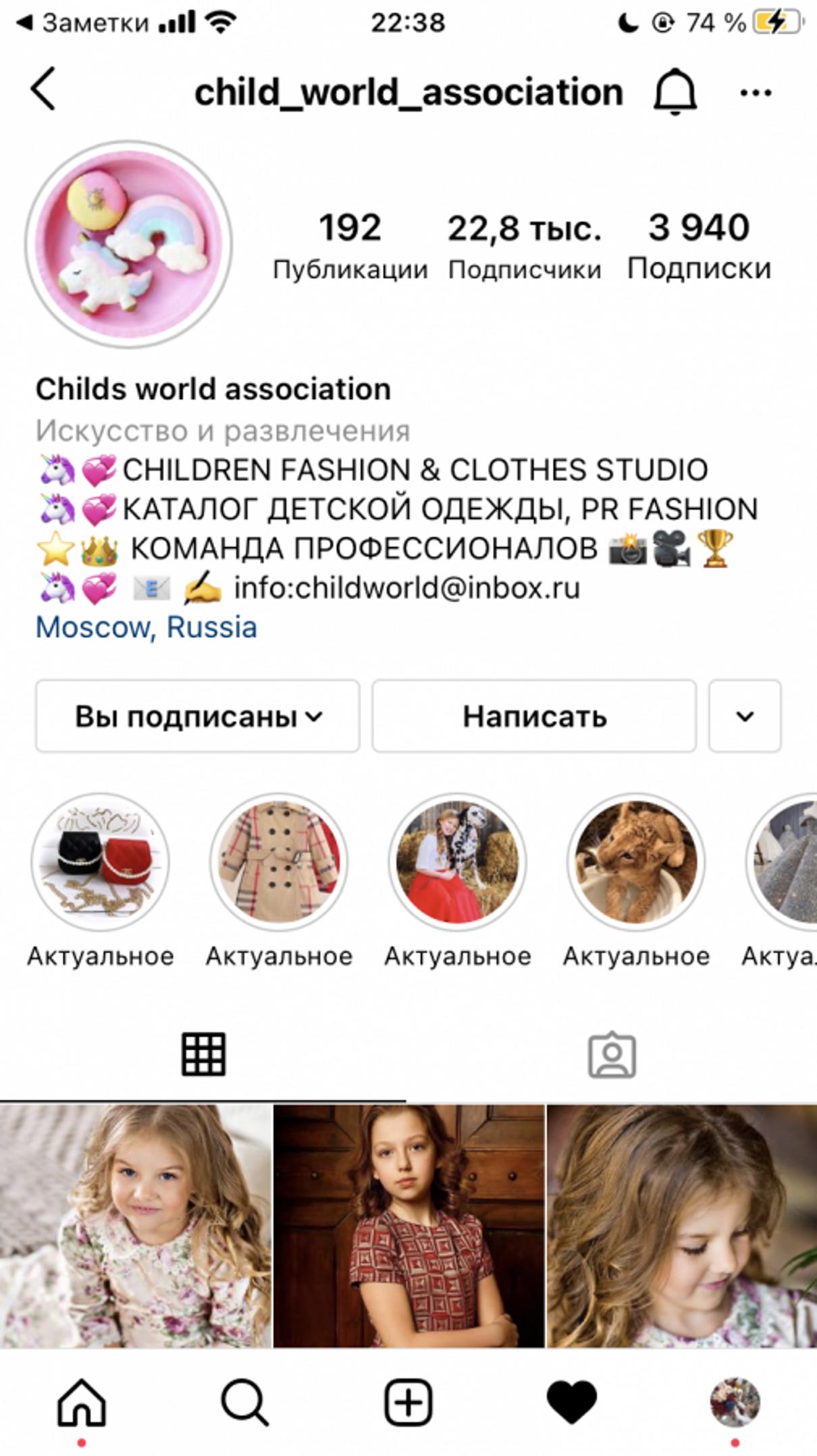 Жалоба-отзыв: Children_fashion_world_ - Осторожно мошенники.  Фото №2