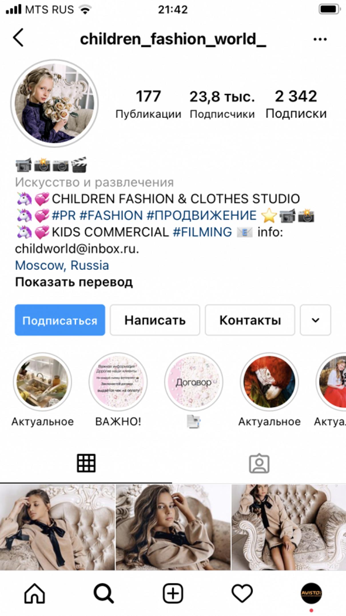 Жалоба-отзыв: Children_fashion_world_ - Осторожно мошенники.  Фото №1