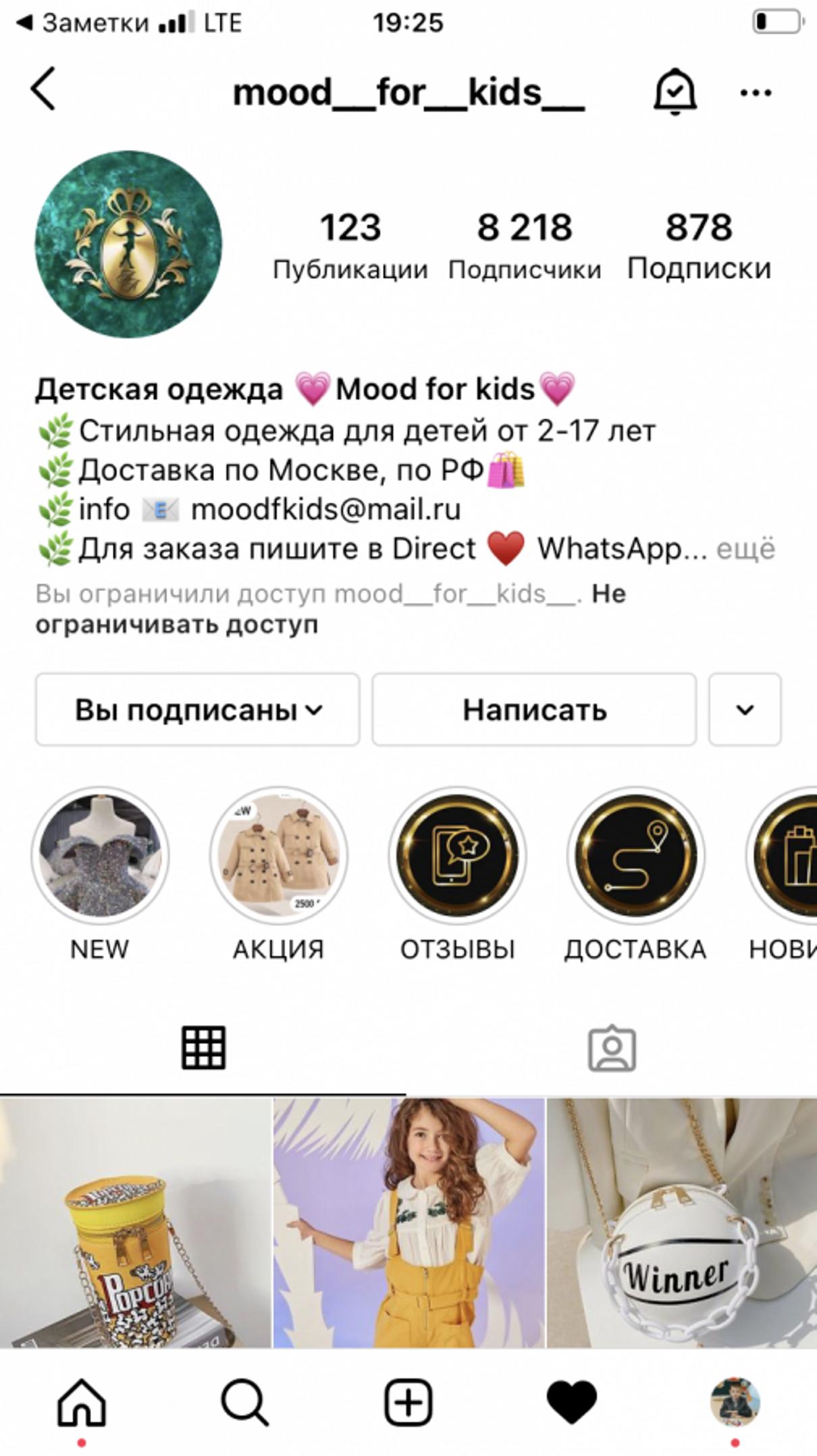 Жалоба-отзыв: Children_fashion_world_ - Осторожно мошенники.  Фото №3