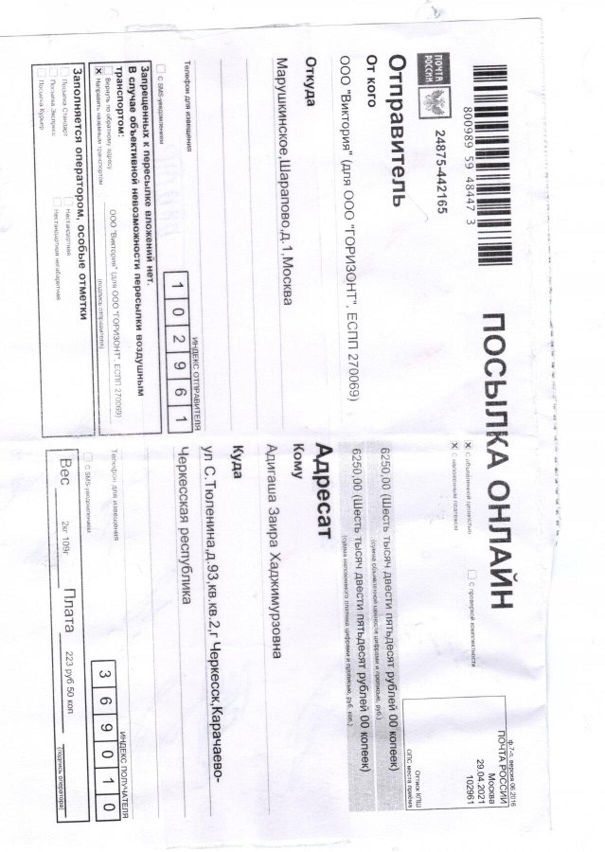 Жалоба-отзыв: ООО Виктория (для ООО Горизонт) - 4 брючных костюма.  Фото №2