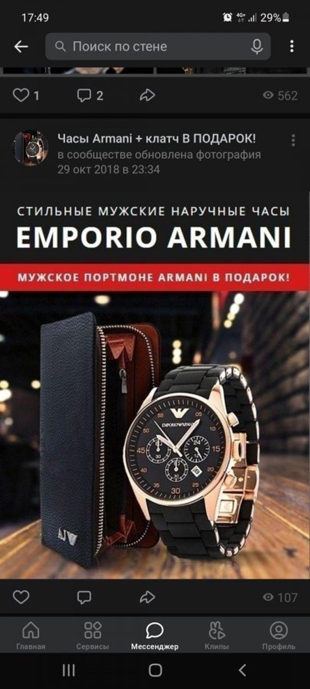 """Жалоба-отзыв: Ооо """"экспресс трейд""""(ооо экспресс трейд) 200961, Санкт-Петербург, А/Я 169. Часы Армани+Клатч в подарок - Не соответсвую тому что было на фото.  Фото №1"""