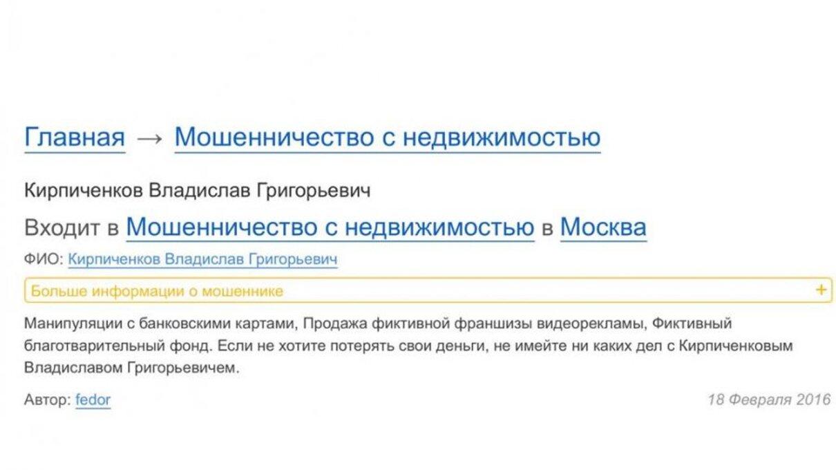 Жалоба-отзыв: Коворкинг Ю office - Мошенничество в маркетинговой сфере.  Фото №2